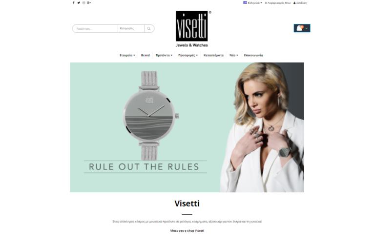 Kατασκευή ιστοσελίδας για τη Visetti