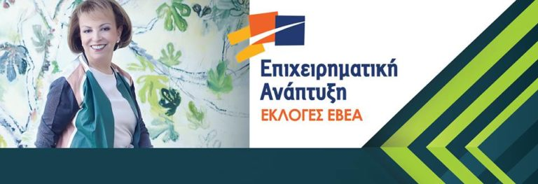 Digital Publicity: Υποστήριξη στην εκλογή της προέδρου του Ομίλου «Μύλοι Σόγιας» στο ΕΒΕΑ