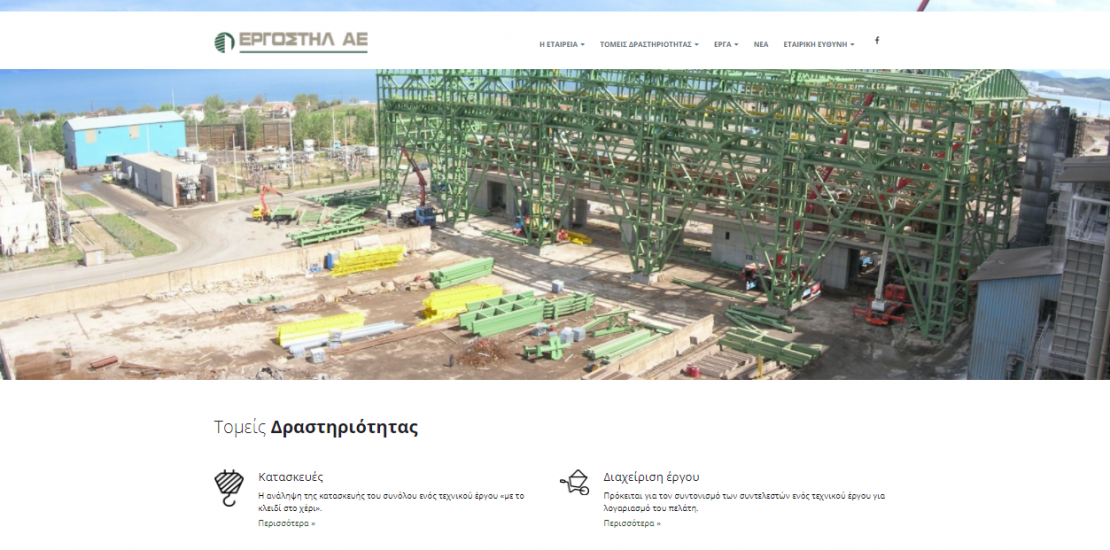 Site Ergosteel
