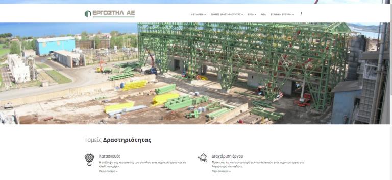Κατασκευή ιστοσελίδας για την Ergosteel
