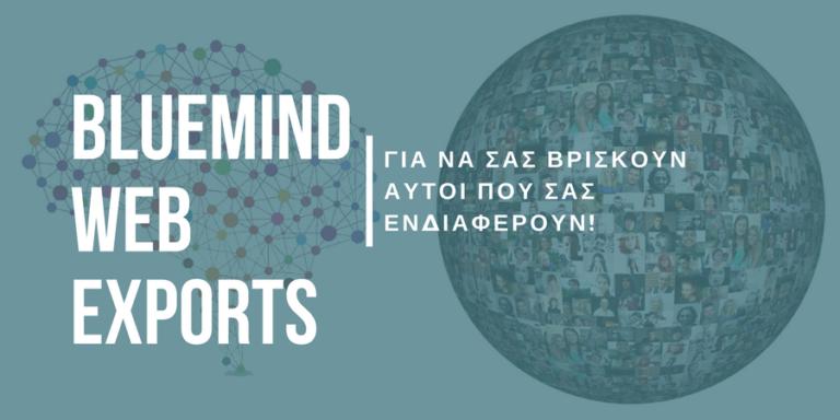 Εξαγωγές ελληνικών προϊόντων και digital marketing.