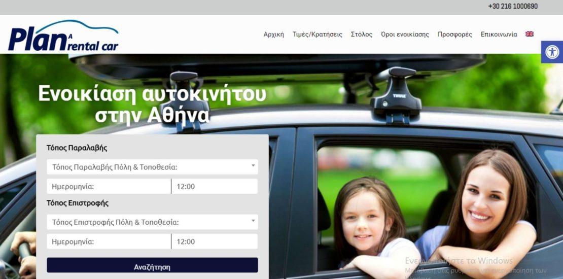 Κατασκευή Ιστοσελίδας Ενοικίασης αυτοκινήτου -Rent a Car από την Bluemind
