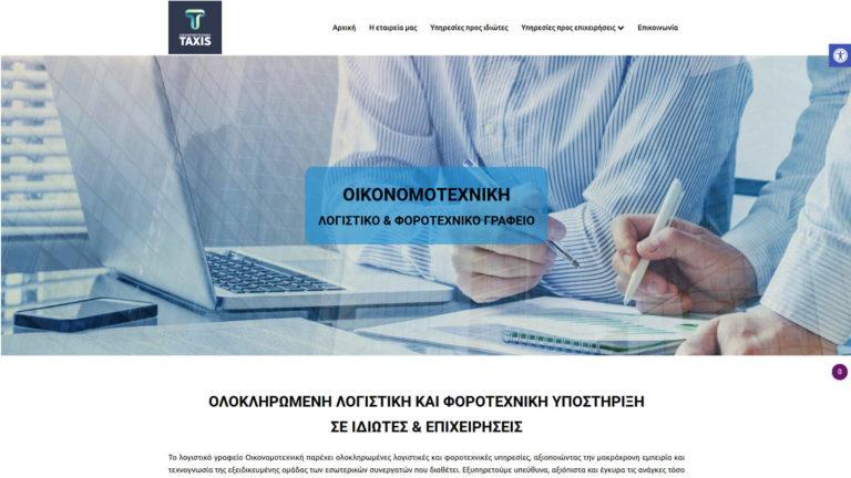 Κατασκευή νέας ιστοσελίδας από τη Bluemind