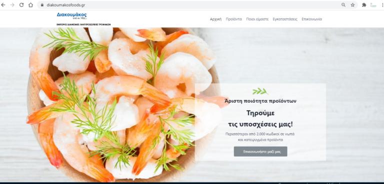 Κατασκευή ιστοσελίδας Σπάρτη για την Diakoumakos Foods