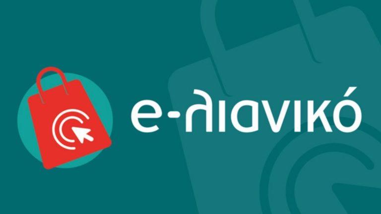 'Εγκριση προτάσεων για την επιδότηση ΕΣΠΑ e-λιανικό
