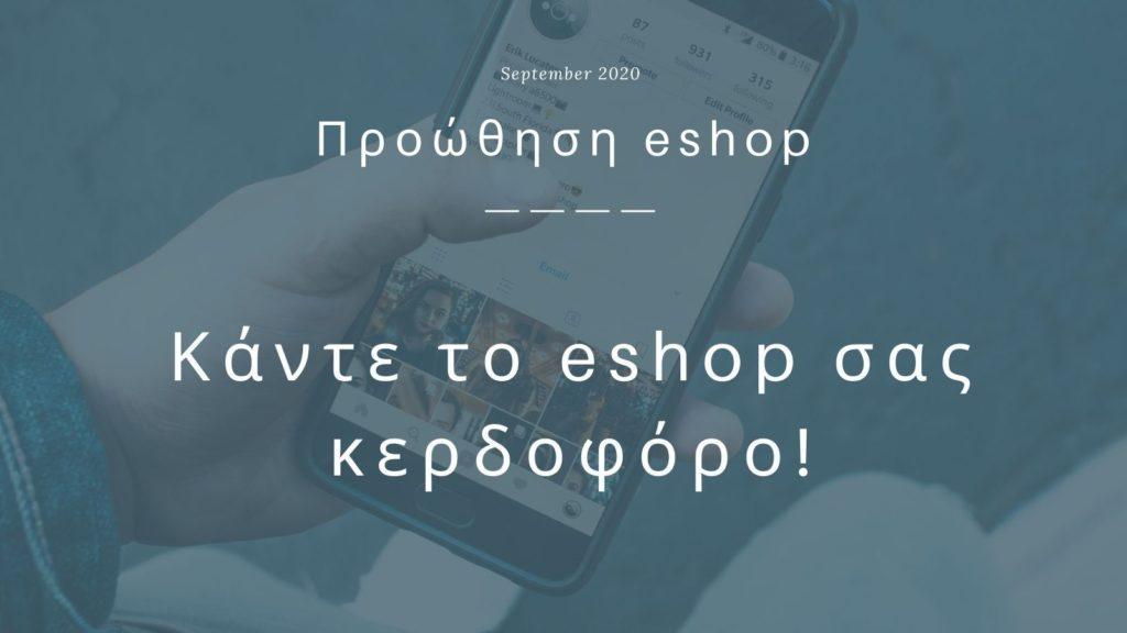 proothisi eshop ebook