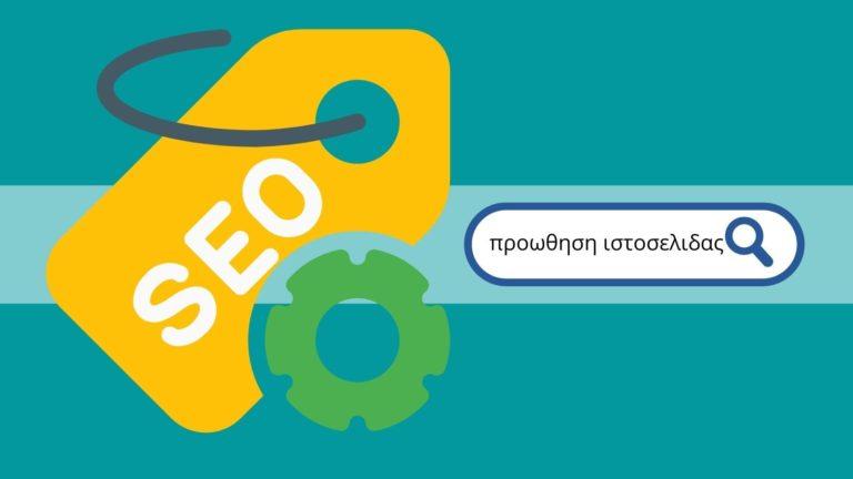 Υπηρεσίες SEO προώθηση ιστοσελίδων