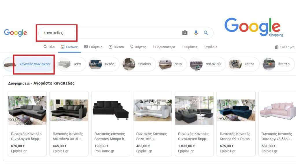 proothisi eshop google shopping ads times