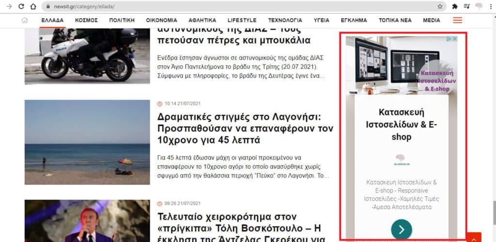 diafhmisi bluemind newsit